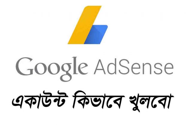 Google Adsense কি এবং কিভাবে এডসেন্স একাউন্ট খুলবো (Pro Tricks)