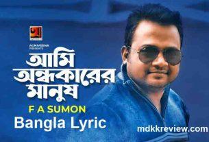 Ami Andhakarer Manush Lyrics (আমি অন্ধকারের মানুষ) F A Sumon
