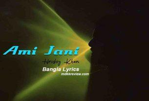 Ami Jani Bangla Lyrics (আমি জানি) by Hridoy Khan New Song 2020