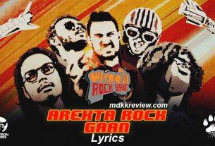 Arekta Rock Gaan Lyrics (আরেকটা রক গান) by Arekta Rock Band