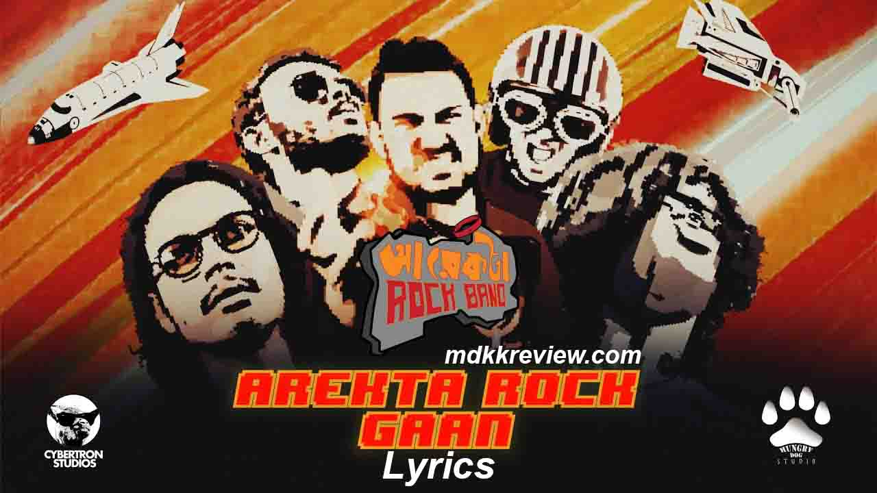 Arekta Rock Gaan Lyrics (আরেকটা রক গান) by Arekta Rock Band