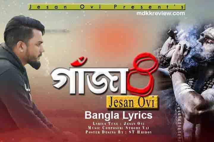 Gaja 8 Lyrics (গাঁজা ৮) by Jesan Ovi New Bangla Song 2020