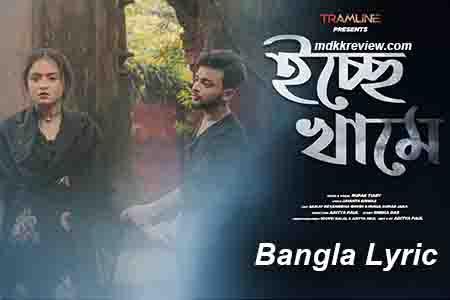 Icche Khame Lyrics (ইচ্ছে খামে) Rupak Tiary New Bengali Song 2020