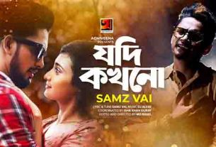 Jodi Kokhono Bangla Lyrics (যদি কখনো) Samz Vai New Song