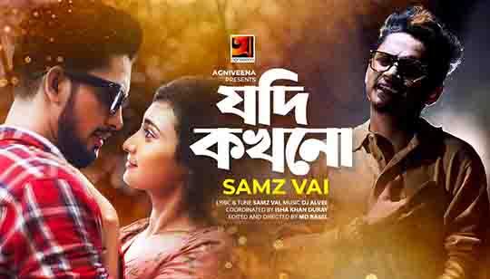 Jodi Kokhono Bangla Lyrics (যদি কখনো) Samz Vai New Song