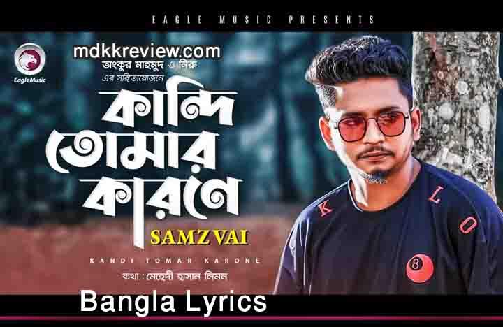 Kandi Tomar Karone Lyrics (কান্দি তোমার কারনে) Samz Vai New Song