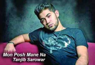 Mon Posh Mane Na Lyrics (মন পোষ মানে না) Tanjib Sarowar New Song