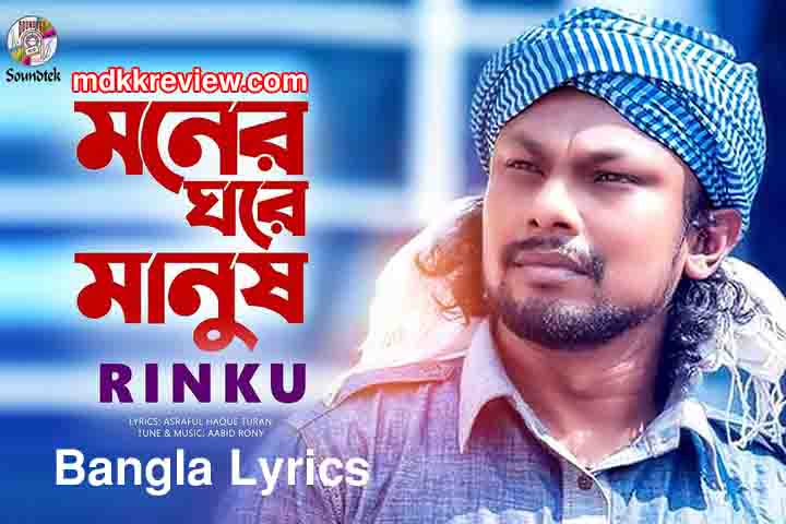 Moner Ghore Manush Lyrics (মনের ঘরে মানুষ) Rinku New Song 2020