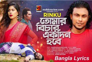 Tomar Bichar Ekdin Lyrics (তোমার বিচার একদিন) Rinku New Song