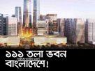 ঢাকায় নির্মাণ হচ্ছে ১১১ তলা ভবনের 'বঙ্গবন্ধু ট্রাই টাওয়ার'