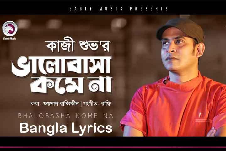 Bhalobasha Kome Na Lyrics (ভালোবাসা কমে না) Kazi Shuvo Bangla New Song 2020