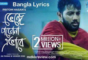 Bhenge Porona Ebhabe Lyrics (ভেঙ্গে পড়োনা এভাবে) Pritom Hasan New Song