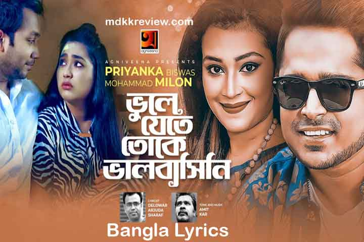 Bhule Jete Toke Bhalobashini Lyrics (ভুলে যেতে তোকে) Milon and Priyanka Bangla Song