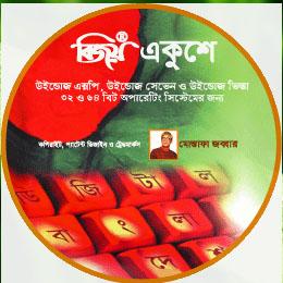 Download Bijoy Ekushe Software for Windows
