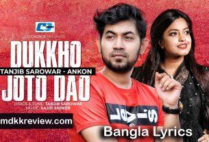 Dukkho Joto Dao Lyrics (দুঃখ যত দাও) Tanjib Sarowar and Ankon New Song 2020