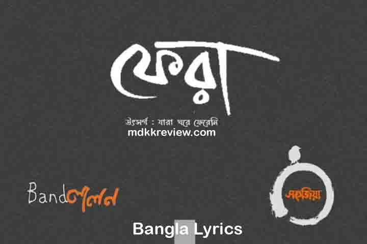 Fera Lyrics (ফেরা) Shohojia & Band Lalon New Song 2020
