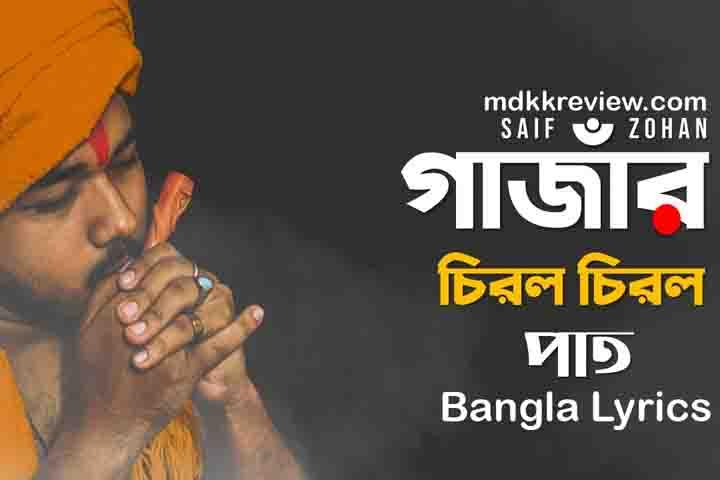 Ganjar Chirol Chirol Pat Lyrics (গাঞ্জার চিরল চিরল পাত) Saif Zohan Pujar Gaan