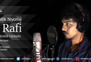 Jemitik Niyome Lyrics (জ্যামিতিক নিয়মে) Rafi New Bangla Song 2020