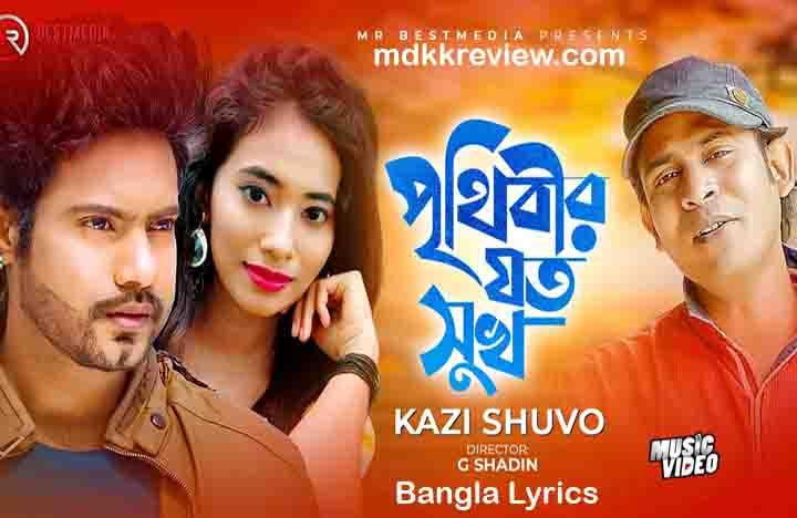 Prithibir Joto Sukh Lyrics (পৃথিবীর যত সুখ) Kazi Shuvo New Song
