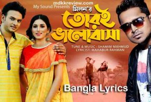 Tor E Bhalobasha Lyrics (তোরই ভালবাসা) Muhammad Milon New Song 2020