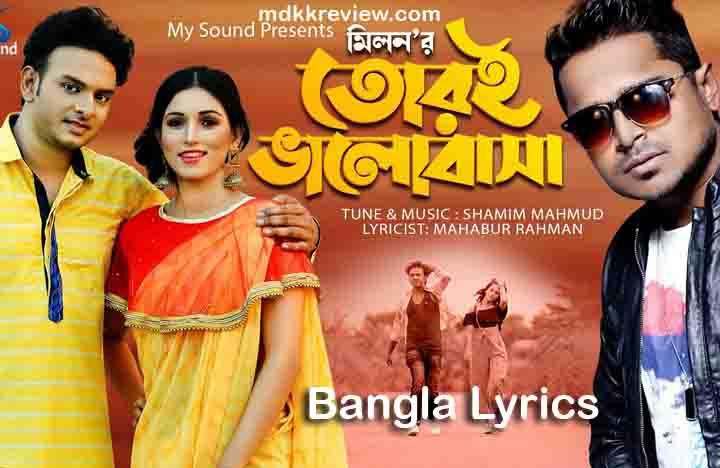 Tor E Bhalobasha Lyrics (তোরই ভালবাসা) Muhammad Milon New Song 2020