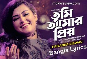 Tumi Amar Priyo Lyrics (তুমি আমার প্রিয়) Priyanka Biswas New Song