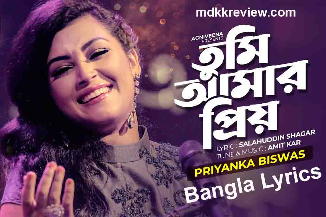 Tumi Amar Priyo Lyrics (তুমি আমার প্রিয়) Priyanka Biswas New Song