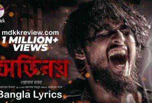 Ovinoy Lyrics (অভিনয়) Noble Man New Bangla Rock Song 2020