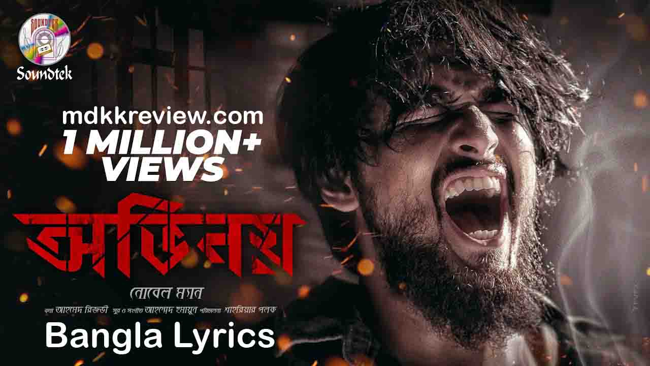 Ovinoy Lyrics (অভিনয়) Noble Man New Bangla Rock Song 2020