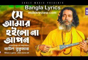 Se Amar Hoilo Na Lyrics (সে আমার হইলো না) Baul Sukumar New Song 2020