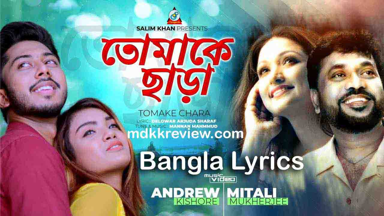 Tomake Chara Lyrics (তোমাকে ছাড়া) Andrew Kishore and Mitali Mukherjee