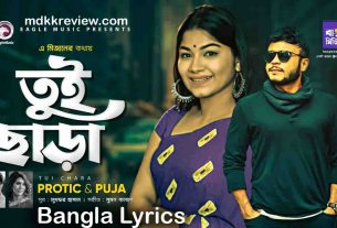 Tui Chara Lyrics (তুই ছাড়া) Protic Hasan and Puja New Bangla Song 2020