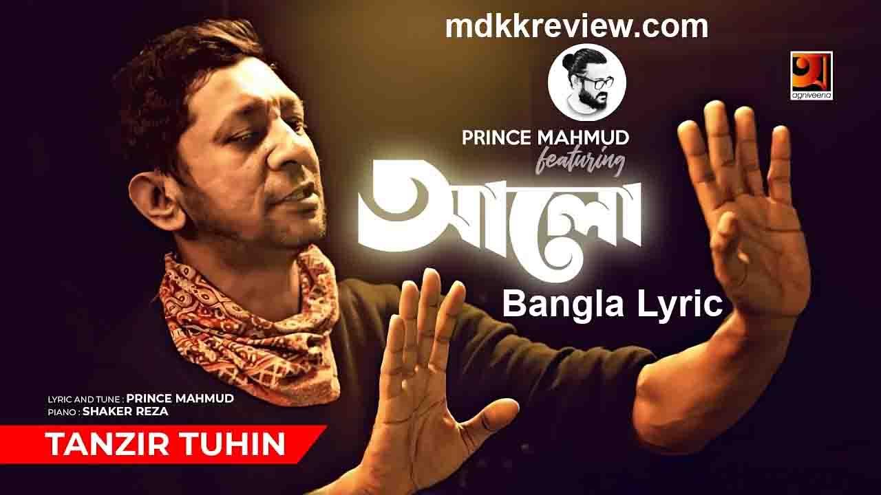 Alo Lyrics (আলো) Tanzir Tuhin Bangla New Song 2020 Prince Mahmud Featuring