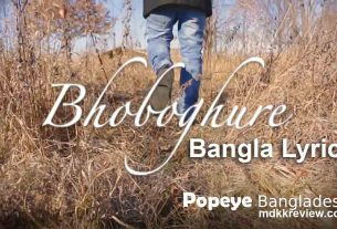 Bhoboghure Lyrics (ভবঘুরে) Popeye (Bangladesh) New Bangla Song