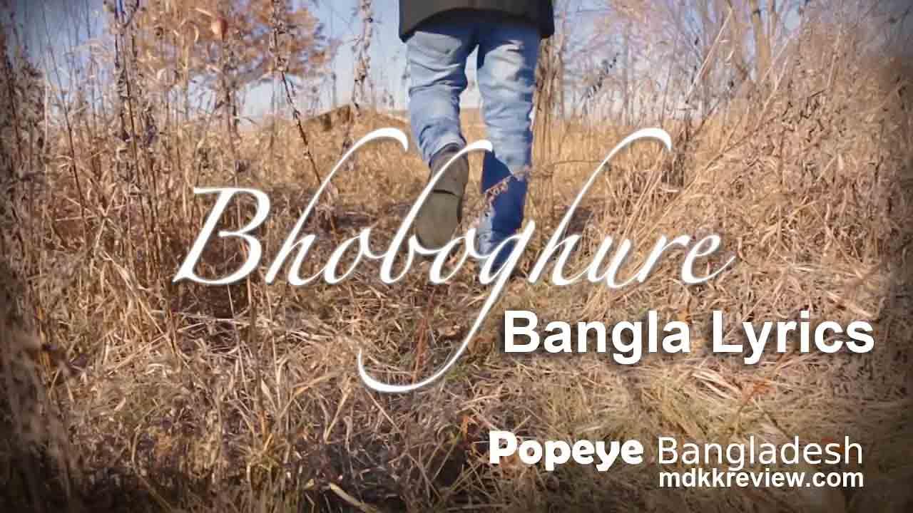 Bhoboghure Lyrics (ভবঘুরে) Popeye (Bangladesh) New Bangla Song