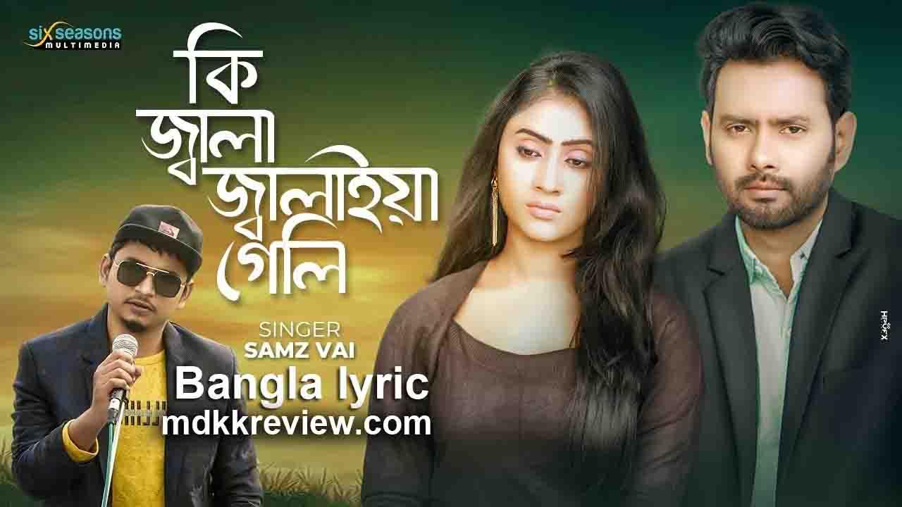 Ki Jala Jalaiya Geli Lyrics (কি জ্বালা জ্বালাইয়া গেলি) Samz Vai New Song 2020