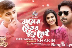 Muthor Bhetor Tumi Nei Lyrics (মুঠোর ভেতর তুমি নেই) Mahtim Shakib Natok Song