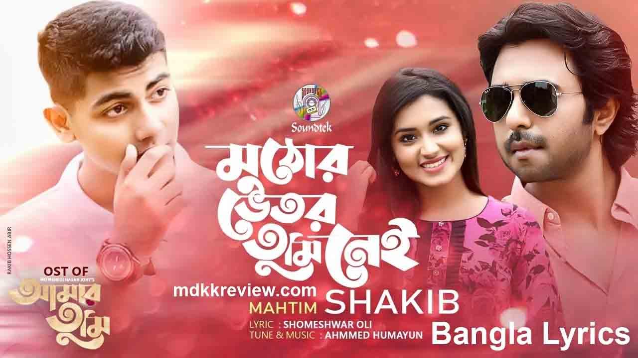 Muthor Bhetor Tumi Nei Lyrics (মুঠোর ভেতর তুমি নেই) Mahtim Shakib Natok Song