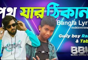 Poth Jar Thikana Lyrics (পথ যার ঠিকানা) Gully boy Rana New Song