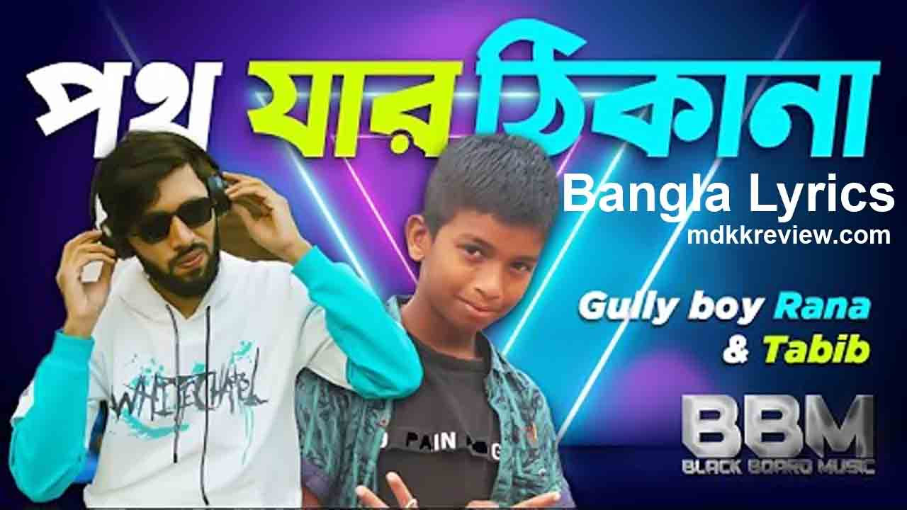 Poth Jar Thikana Lyrics (পথ যার ঠিকানা) Gully boy Rana New Song