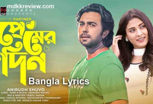 Premer Din Lyrics (প্রেমের দিন) Anirudh Shuvo Partner Natok Song