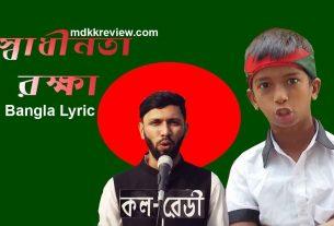 Shadhinota Rokkha Lyrics (স্বাধীনতা রক্ষা) Tabib Mahmud and Rana (Bangla Rap Song)