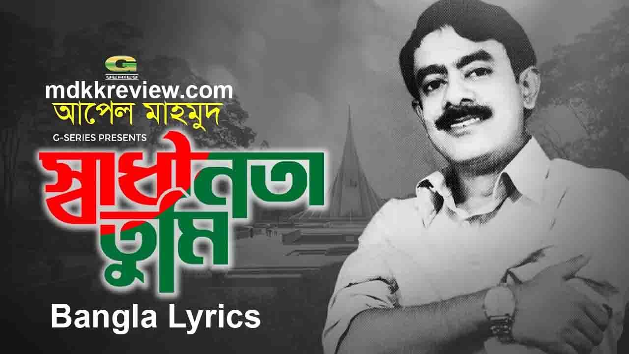 Shadhinota Tumi Lyrics (স্বাধীনতা তুমি) Apel Mahamud Independence Day Song