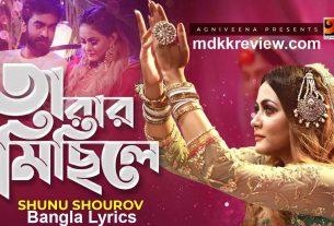 Tarar Michile Lyrics (তারার মিছিলে) Shonu Shourov Bangla New Song
