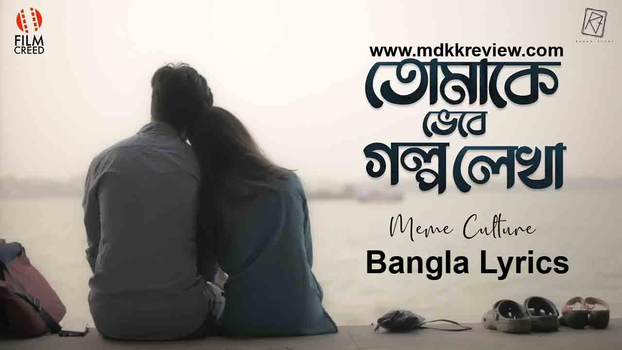 Tomake Bhebe Golpo Lekha Lyrics (তোমাকে ভেবে গল্প লেখা) Rupak Tiary New Song