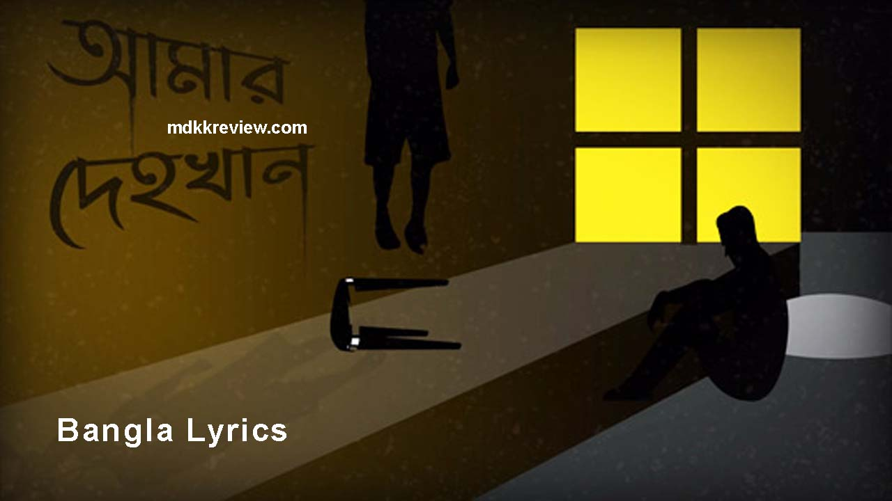 Amar Dehokhan Lyrics (আমার দেহখান) Odd Signature New Song
