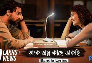 Takey Olpo Kachhe Dakchhi Lyrics (তাকে অল্প কাছে ডাকছি) Mahtim Shakib - Prem Tame Movie Song-min