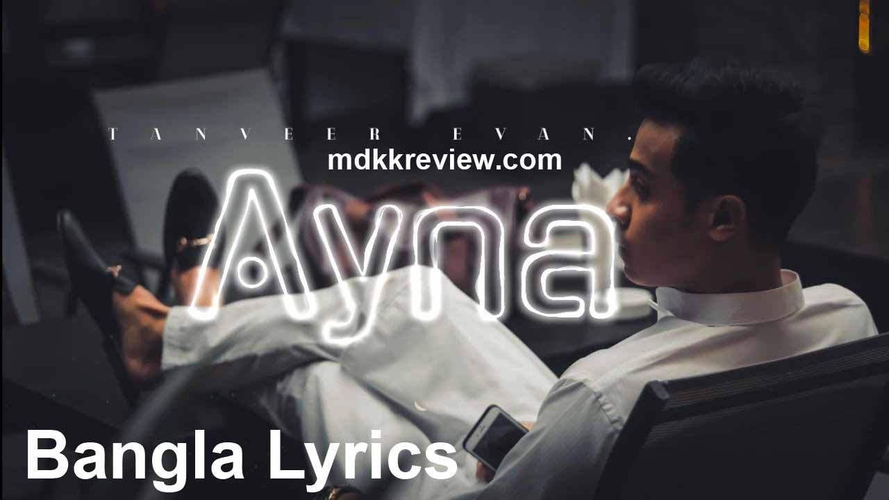 Ayna Lyrics (আয়না) Tanveer Evan New Song 2021