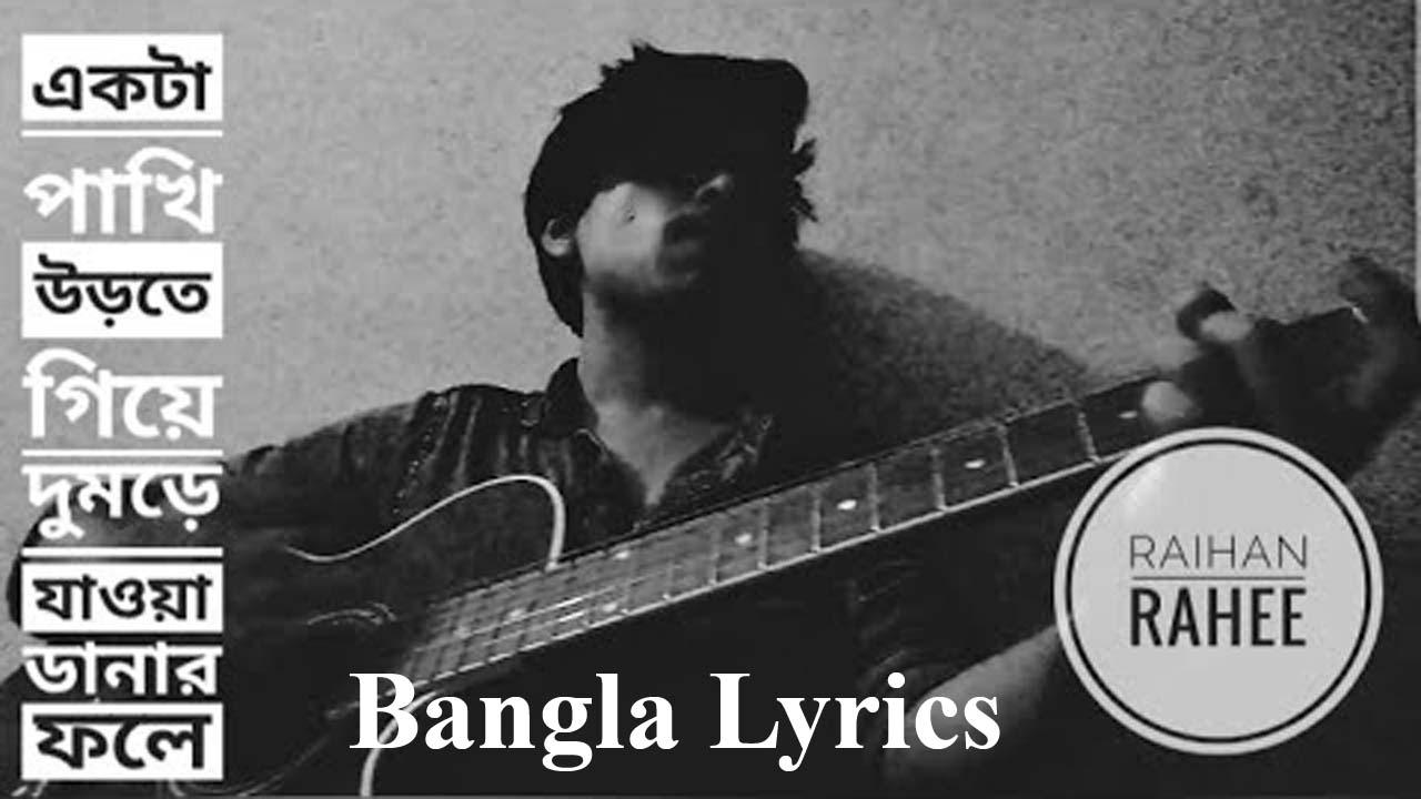 Ekta Pakhi Lyrics (একটা পাখি) Raihan Rahee New Song 2021