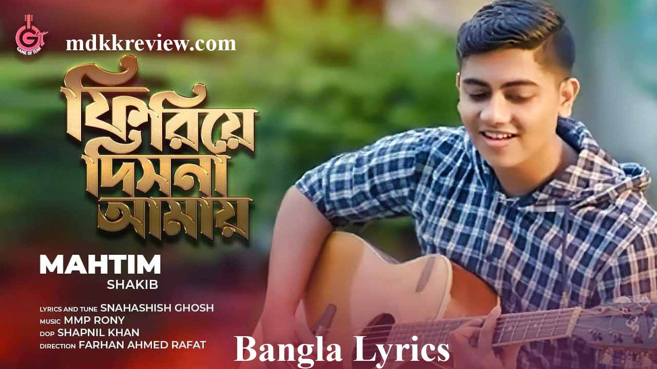 Firiye Dis Na Amay Lyrics (ফিরিয়ে দিসনা আমায়) Mahtim Shakib New Song